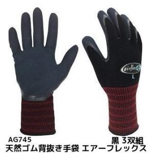 天然ゴム手袋 エアーフレックス M/L/LL 3双組 AG745 黒 ブラック 背抜き手袋 エースグローブ本舗 UVカット「取寄せ品」「サイズ交換/返品不可」|tenyuumarket