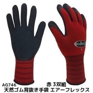 天然ゴム手袋 エアーフレックス M/L/LL 3双組 AG746 赤 レッド 背抜きタイプ エースグローブ本舗「取寄せ品」「サイズ交換/返品不可」|tenyuumarket