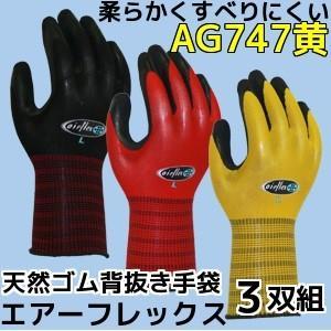 天然ゴム手袋 エアーフレックス M/L/LL 3双組 AG747 黄 イエロー 背抜きタイプ エースグローブ本舗「取寄せ品」「サイズ交換/返品不可」|tenyuumarket