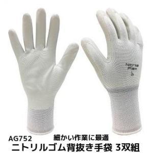ニトリルゴム手袋 ニトフレックス M/L 3双組 AG752 背抜きタイプ 組立作業 エースグローブ本舗「取寄せ品」「サイズ交換/返品不可」|tenyuumarket