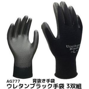 ウレタン手袋 ウレタンブラック M/L 3双組 AG777 背抜きタイプ UVカット エースグローブ本舗「取寄せ品」「サイズ交換/返品不可」|tenyuumarket