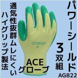 天然ゴム手袋 パワーシールド M/L/LL 3双組 AG822 背抜きタイプ エースグローブ本舗「取寄せ品」「サイズ交換/返品不可」|tenyuumarket