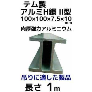 テム製 アルミH鋼 2型 長さ1m 縦100mm×横100mm×7.5mm厚×10mm厚 アルミニウム合金 アルミH型鋼 異形H鋼(2型)「別途送料ご連絡」「キャンセル/変更/返品不可」|tenyuumarket