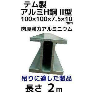 テム製 アルミH鋼 2型 長さ2m 縦100mm×横100mm×7.5mm厚×10mm厚 アルミニウム合金 アルミH型鋼 異形H鋼(2型)「別途送料ご連絡」「キャンセル/変更/返品不可」|tenyuumarket