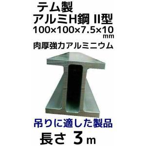 テム製 アルミH鋼 2型 長さ3m 縦100mm×横100mm×7.5mm厚×10mm厚 アルミニウム合金 アルミH型鋼 異形H鋼(2型)「別途送料ご連絡」「キャンセル/変更/返品不可」|tenyuumarket