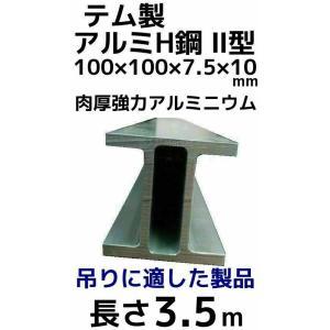 テム製 アルミH鋼 2型 長さ3.5m 縦100mm×横100mm×7.5mm厚×10mm厚 アルミニウム合金 アルミH型鋼「別途送料ご連絡」「キャンセル/変更/返品不可」|tenyuumarket