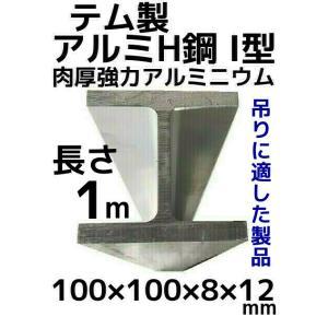 テム製 アルミH鋼 長さ1m 縦100mm×横100mm×8mm厚×12mm厚 アルミニウム合金 アルミH型鋼「別途送料ご連絡」「キャンセル/変更/返品不可」|tenyuumarket