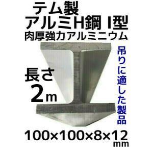 テム製 アルミH鋼 長さ2m 縦100mm×横100mm×8mm厚×12mm厚 アルミニウム合金 アルミH型鋼「別途送料ご連絡」「キャンセル/変更/返品不可」|tenyuumarket