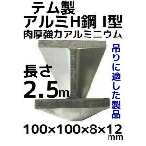 テム製 アルミH鋼 長さ2.5m 縦100mm×横100mm×8mm厚×12mm厚 アルミニウム合金 アルミH型鋼「別途送料ご連絡」「キャンセル/変更/返品不可」|tenyuumarket