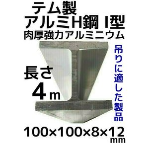 テム製 アルミH鋼 長さ4m 縦100mm×横100mm×8mm厚×12mm厚 アルミニウム合金 アルミH型鋼「別途送料ご連絡」「キャンセル/変更/返品不可」|tenyuumarket