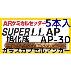 旭化成 ARケミカルセッター AP-30 5本 ガラス管入 ケミカルアンカー AsahiKASEI カプセル方式(回転・打撃型)「取寄せ品」|tenyuumarket