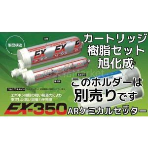 旭化成 ARケミカルセッター EX-350 樹脂セット 樹脂カートリッジ  注入方式(カートリッジ型) ディスペンサー別売「取寄せ品」|tenyuumarket