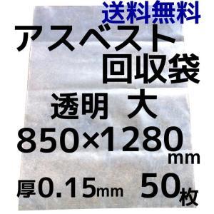 アスベスト回収袋 アスベスト廃棄用袋 透明 大 50枚入 厚0.15×850×1280(mm) 送料無料(本州/四国/九州)「同梱/キャンセル/変更/返品不可」|tenyuumarket