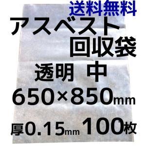 アスベスト回収袋 アスベスト廃棄用袋 透明 中 100枚入 厚0.15×650×850(mm) 送料無料(本州/四国/九州)「同梱/キャンセル/変更/返品不可」|tenyuumarket