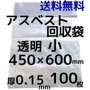 アスベスト回収袋 アスベスト廃棄用袋 透明 小 100枚入 厚0.15×450×600(mm) 送料無料(本州/四国/九州)「同梱/キャンセル/変更/返品不可」|tenyuumarket