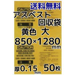アスベスト回収袋 アスベスト廃棄用袋 黄色 大 50枚入 厚0.15×850×1280(mm)送料無料(本州/四国/九州)「同梱/キャンセル/変更/返品不可」|tenyuumarket