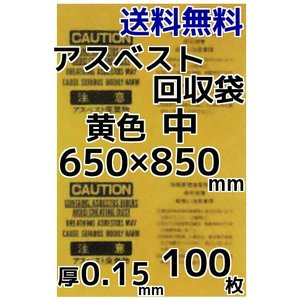 アスベスト回収袋 アスベスト廃棄用袋 黄色 中 100枚入 厚0.15×650×850(mm)送料無料(本州/四国/九州)「同梱/キャンセル/変更/返品不可」|tenyuumarket