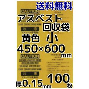 アスベスト回収袋 アスベスト廃棄用袋 黄色 小 100枚入 厚0.15×450×600(mm)送料無料(本州/四国/九州)「同梱/キャンセル/変更/返品不可」|tenyuumarket