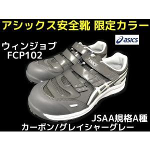「数量限定カラー」アシックス ウィンジョブFCP102 安全靴 カーボン/グレイシャーグレー(020) 26.5cm 27.0cm A種先芯入り CP102「サイズ交換/返品不可」|tenyuumarket