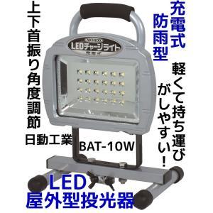 防雨 LED 屋外型チャージライト リチウムイオンバッテリー 充電式 投光器 日動工業 BAT-10W-L24PMS|tenyuumarket