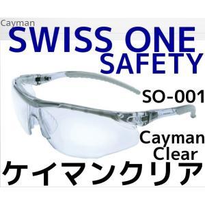 スイスワン ケイマン クリア SO-001 保護メガネ サングラス SWISS ONE SAFETY Cayman Clear「取寄せ品」|tenyuumarket