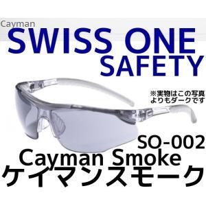 スイスワン ケイマン スモーク SO-002 保護メガネ サングラス SWISS ONE SAFETY Cayman Smoke「取寄せ品」|tenyuumarket