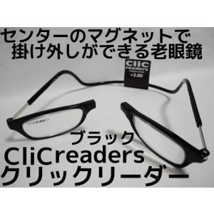 老眼鏡 クリックリーダー CliC readers ブラック BLACK レギュラータイプ オーケー光学 専用ケース付「即出荷」「度数/カラー交換/返品不可」 tenyuumarket