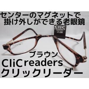 老眼鏡 クリックリーダー CliC readers ブラウン BROWN レギュラータイプ オーケー光学 専用ケース付「即出荷」「度数/カラー交換/返品不可」|tenyuumarket