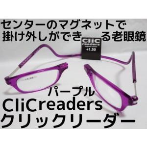 老眼鏡 クリックリーダー CliC readers パープル Purple レギュラータイプ オーケー光学 専用ケース付「即出荷」「度数/カラー交換/返品不可」 tenyuumarket