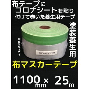 布マスカーテープ 1100mm×25m 塗装養生テープ 外装向き「取寄せ品」「1回のご注文で60個まで!」「サイズ/数量/変更キャンセル不可」|tenyuumarket