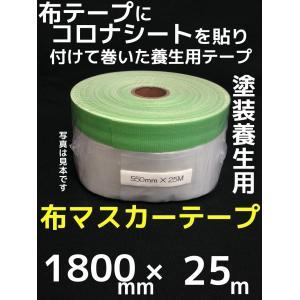 布マスカーテープ 1800mm×25m 塗装養生テープ 外装向き「取寄せ品」「1回のご注文で30個まで!」「サイズ/数量/変更キャンセル不可」|tenyuumarket