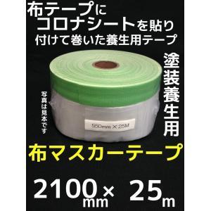 布マスカーテープ 2100mm×25m 塗装養生テープ 外装向き「取寄せ品」「1回のご注文で30個まで!」「サイズ/数量/変更キャンセル不可」|tenyuumarket