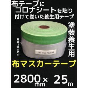 布マスカーテープ 2800mm×25m 塗装養生テープ 外装向き「取寄せ品」「1回のご注文で20個まで!」「サイズ/数量/変更キャンセル不可」|tenyuumarket