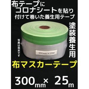布マスカーテープ 300mm×25m 塗装養生テープ 外装向き 「取寄せ品」「1回のご注文で60個まで!」「サイズ/数量/変更キャンセル不可」|tenyuumarket