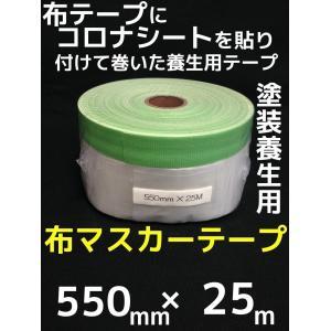 布マスカーテープ 550mm×25m 塗装養生テープ 外装向き「取寄せ品」「1回のご注文で60個まで!」「サイズ/数量/変更キャンセル不可」|tenyuumarket