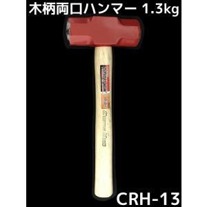 木柄両口ハンマー 1.3kg CRH-13 全長約30cm 石割 はつり作業 三共コーポレーション カスタムコウボウ Custom Kobo「取寄せ品」|tenyuumarket