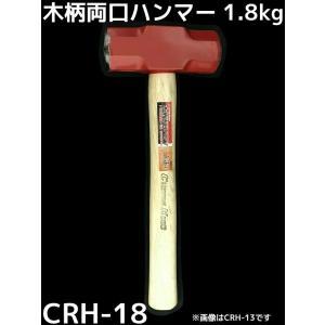 木柄両口ハンマー 1.8kg CRH-18 全長約43cm 石割 はつり作業 三共コーポレーション カスタムコウボウ Custom Kobo「取寄せ品」|tenyuumarket