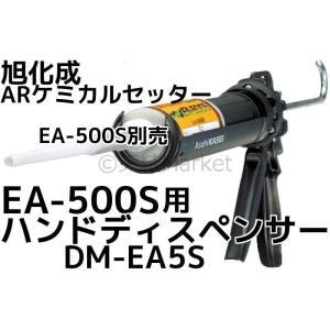 旭化成 ARケミカルセッター EA-500S用 ハンドディスペンサー DM-EA5S EA-500S(150cc)別売り サンコーテクノ「取寄せ品」|tenyuumarket