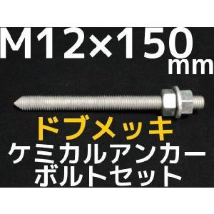 ケミカル アンカーボルト セット ドブメッキ M12×150mm 寸切ボルト1本 ナット2個 ワッシャー1個 Vカット 両面カット「取寄せ品」