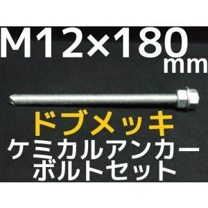 ケミカル アンカーボルト セット ドブメッキ M12×180mm 寸切ボルト1本 ナット2個 ワッシャー1個 Vカット 両面カット「取寄せ品」 tenyuumarket