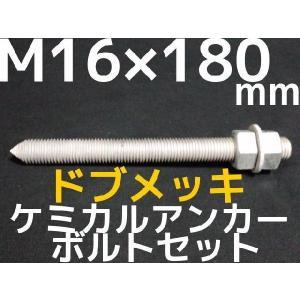 ケミカル アンカーボルト セット ドブメッキ M16×180mm 寸切ボルト1本 ナット2個 ワッシャー1個 Vカット 両面カット「取寄せ品」 tenyuumarket