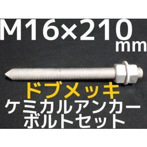 ケミカル アンカーボルト セット ドブメッキ M16×210mm 寸切ボルト1本 ナット2個 ワッシャー1個 Vカット 両面カット「取寄せ品」 tenyuumarket
