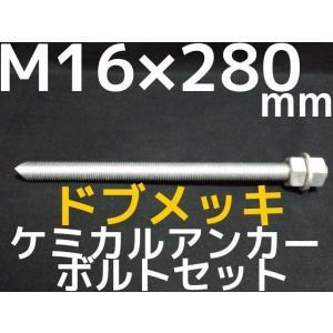 ケミカル アンカーボルト セット ドブメッキ M16×280mm 寸切ボルト1本 ナット2個 ワッシャー1個 Vカット 両面カット「取寄せ品」 tenyuumarket
