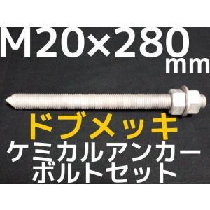 ケミカル アンカーボルト セット ドブメッキ M20×280mm 寸切ボルト1本 ナット2個 ワッシャー1個 Vカット 両面カット「取寄せ品」 tenyuumarket