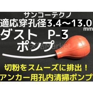 サンコーテクノ ダストポンプ P-3 ケミカルアンカー用 孔内の切粉清掃用ポンプ「取寄せ品」|tenyuumarket