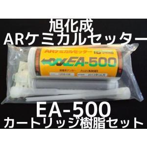旭化成 ARケミカルセッター EA-500 樹脂 カートリッジ ISシステム IS-SYSTEM 接着系アンカー 注入方式(カートリッジ型) 樹脂セット「取寄せ品」|tenyuumarket