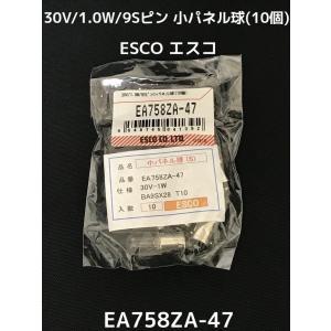エスコ 30V/1W/9Sピン小パネル球 10個入 EA758ZA-47 ESCO BA9SX28 T10「在庫処分品」「即納 即出荷」|tenyuumarket