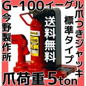 イーグル EAGLE 爪つきジャッキ G-100 標準タイプ 爪荷重5t 今野製作所 油圧ジャッキ 送料無料|tenyuumarket