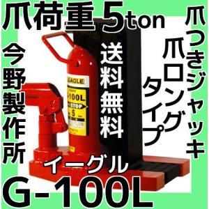 イーグル EAGLE 爪つきジャッキ G-100L 爪ロングタイプ 爪荷重5t 今野製作所 油圧ジャッキ 送料無料|tenyuumarket