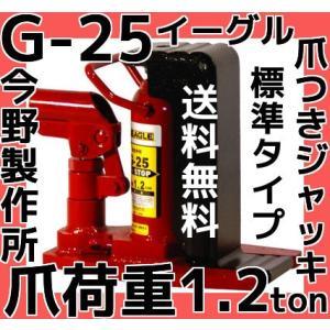 イーグル EAGLE 爪つきジャッキ G-25 標準タイプ 爪荷重1.2t ポータブル型 今野製作所 油圧ジャッキ 送料無料|tenyuumarket